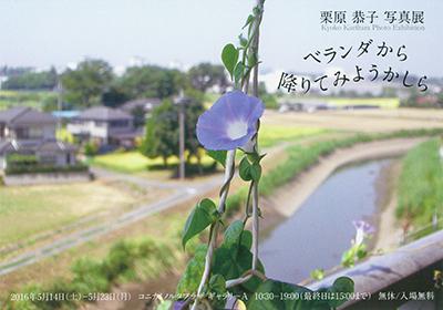 kurihara-5-14-L