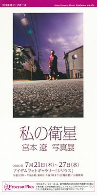 07-21-miyamoto-L