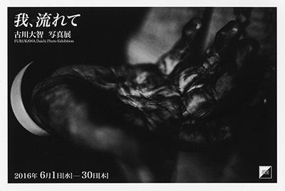 0601hurukawa-L