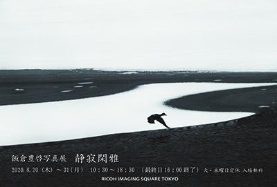 飯倉豊啓写真展アウトライン-断ち切り-写真面