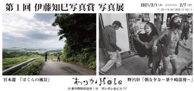 アウトライン_伊藤知巳写真賞DMー写真面_1