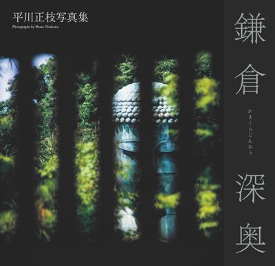 hirakawa-L