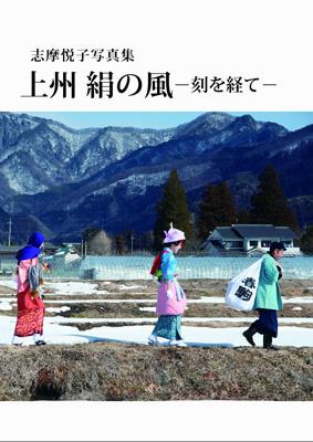 0910表紙_春駒_大_横位置