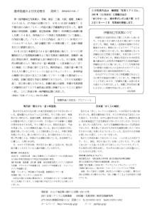 伊藤知巳賞_ページ_2